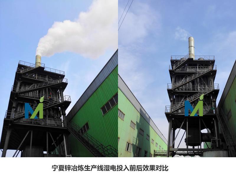 威美宁夏锌冶炼项目湿电除雾器运行前后对比